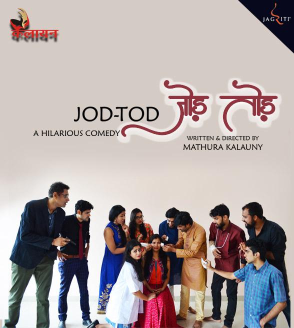 JOD-TOD