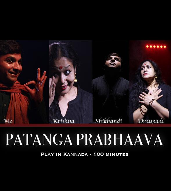 Patanga Prabhaava