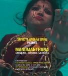 Manomanthana
