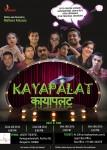 Kalyan Theatre